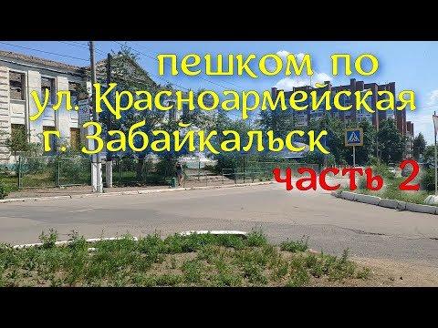Прогулка по ул. Красноармейская. Забайкальск. часть 2. 10.07.2019