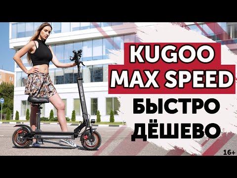 Kugoo Max Speed 2020 ⚡ Электросамокаты 2020. Kugoo Max Speed или Kugoo M4 Pro.