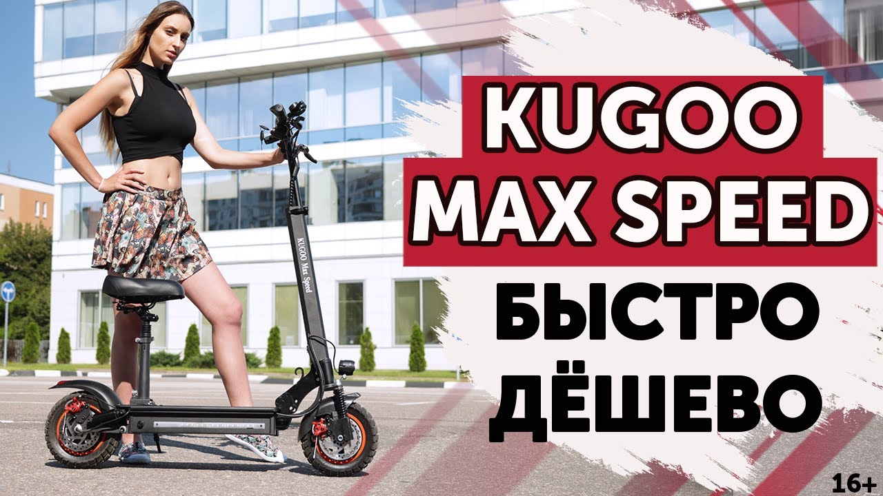 Kugoo Max Speed 2020 ⚡ Электросамокаты 2020. Kugoo Max Speed или Kugoo M4 Pro.