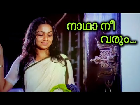 Nadha Nee Varum Lyrics - Chaamaram Malayalam Movie Songs