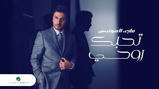 Majid Al Mohandis ... Tehebak Rouhi | ماجد المهندس ... تحبك روحي