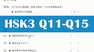 HSK3 Sample Test Paper Q11-Q15