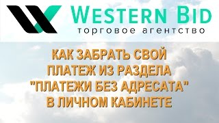 Western Bid: Продавцам - Платежи без адресата - Как забрать?(, 2015-03-19T13:24:55.000Z)