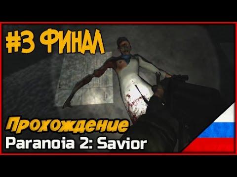 Прохождение Paranoia 2 Savior ◄#3 финал► Концовка игры
