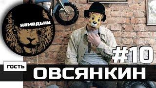 наМЕДЬни #10: Овсянкин и Смешарик - котята, маска и концерты.
