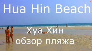 курорт Хуахин Hua Hin Beach Обзор городского пляжа Таиланд своим ходом 2020