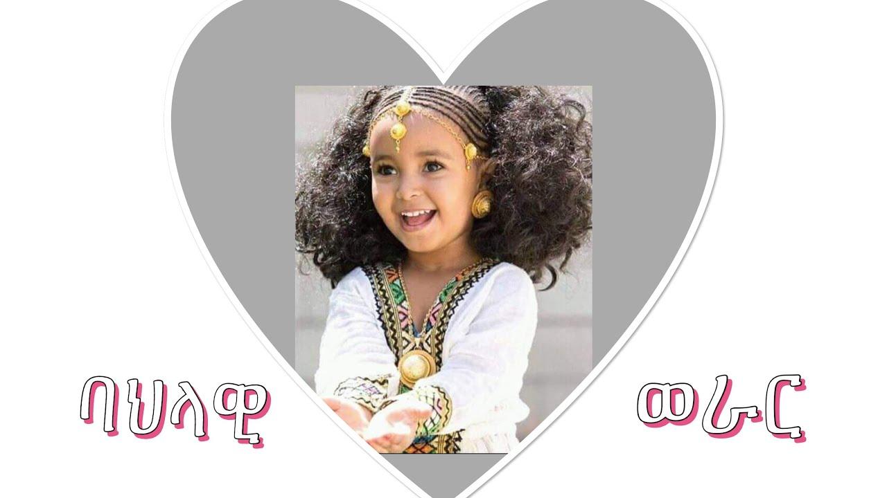 ባህላዊ ወራር #Eritrea