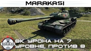 8к урона на 7 уровне, против 8 лвл World of Tanks