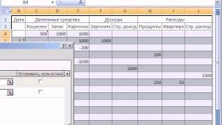 5  Чередование полос при помощи условного форматирования Microsoft Excel