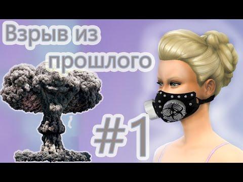 ☢ Взрыв из прошлого ☢ 1 ☢ Летсплей The Sims 4☢