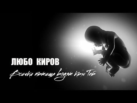 Любо Киров -