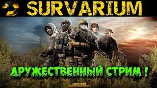 SURVARIUM 0.51 - Дружественный Стрим !