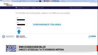 Άνοιξε η ιστοσελίδα για το κοινωνικό μέρισμα www.koinonikomerisma.gr