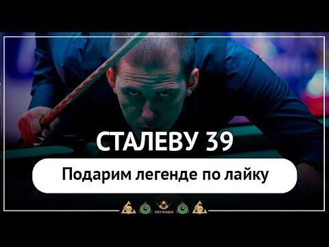 Евгению Сталеву 39