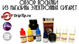Обзор посылки с driptip.ru Интернет-магазин электронных сигарет