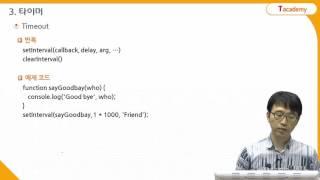 Node.js 프로그래밍 2강 NodeJS의 기본 모듈1 | T아카데미