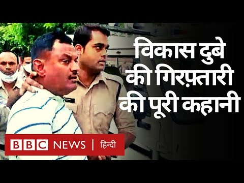Kanpur Encounter Case: Vikas Dubey की Ujjain में हुई गिरफ़्तारी की पूरी कहानी (BBC Hindi)