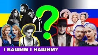 Гастролі в РОСІЇ vs. Євробачення від України? #vidbir2019 Eurovision