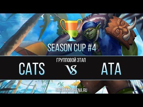 Cats Vs AtA | Групповой этап Season Cup #4