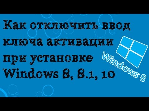 Как отключить ввод ключа активации при установке Windows 8, 8.1, 10