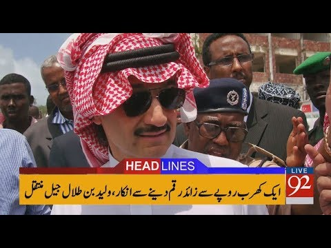 92 News Headlines 12:00 PM - 14 January 2018
