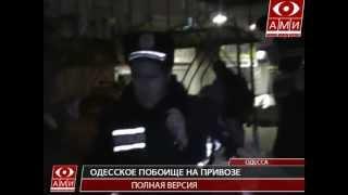 Одесское побоище на ПРИВОЗЕ(, 2013-02-15T10:59:47.000Z)