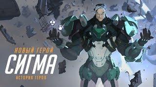 История героя: Сигма (скоро в игре!)