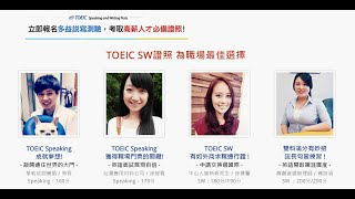 【TOEIC SW小助教影片】TOEIC Speaking Test 第四題型-依據題目資料應答-1 Respond to questions using information provided