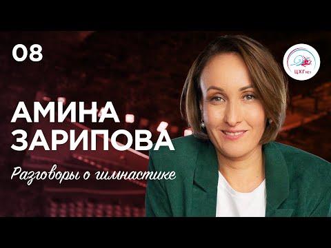Разговоры о гимнастике №8. Амина Зарипова | Amina Zaripova ENG SUB
