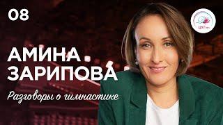 Разговоры о гимнастике №8. Амина Зарипова #гимнастика