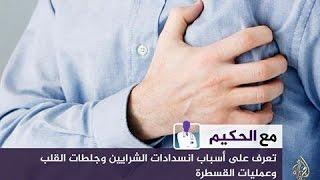 شاهد: أسباب جلطات القلب في الحلقة الثانية من