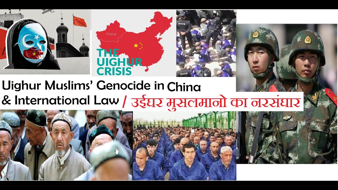 Uighur Muslims' Genocide in China & International Law   उईघर मुसलमानो का नरसंघार   Faizan Mustafa