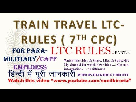 Train Travel LTC Claim Rules (7th Cpc)  | Sunil Kiroria |