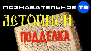 История Руси и древние летописи   ПОДДЕЛКА Познавательное ТВ Артём Войтенков