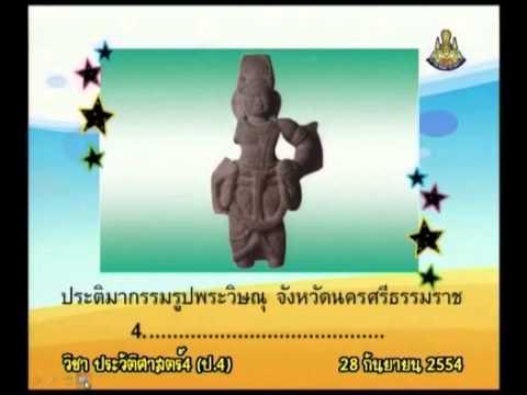 067 P4his 540928 C historyp 4 ประวัติศาสตร์ป 4 แบบทดสอบ  หลักฐานทางประวัติศาสตร์  5 ข้อ