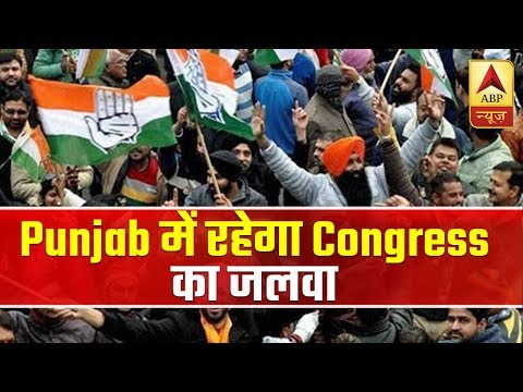 Exit Poll With Journalists: BJP: 2, Cong: 10 In Punjab | ABP News