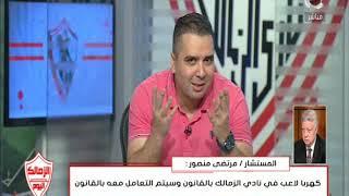 الزمالك اليوم | المستشار مرتضي منصور يفتح النار علي كهربا : مش هقبل اعتذارك
