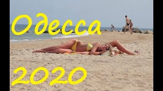 Одесса пляж Отрада 2020 девушки дельфины