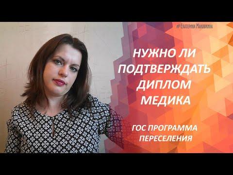 Нужно ли подтверждать диплом медика. Гос программа  переселения в РФ