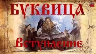 Древнеславянская БУКВИЦА.☀ Вступление ☀