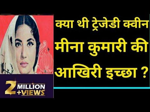 Meena Kumari अपनी कब्र पर क्या लिखवाना चाहती थी? जानकर हो जाएंगे हैरान!