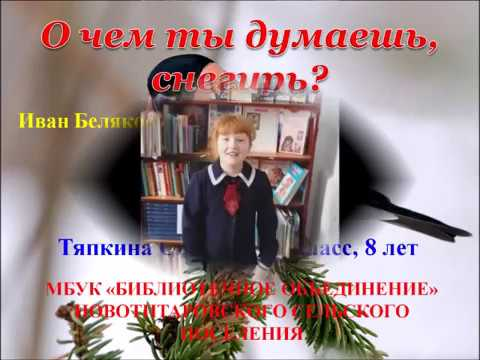 Изображение предпросмотра прочтения – СветланаТяпкина читает произведение «О чем ты думаешь, снегирь?» (Беляков Иван)