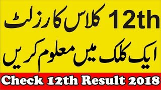 Check Your Intermediate Result 2018 |BISE 2nd year Result 2018