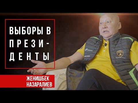 № 3 Женишбек Назаралиев | Выборы в президенты | Царская Россия | Звездная болезнь