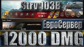 МАКСИМАЛЬНЫЙ УРОН НА ШВЕДСКОЙ ПТ Strv 103B (ЕвроСервер). Карелия лучший бой Strv 103B World of Tanks