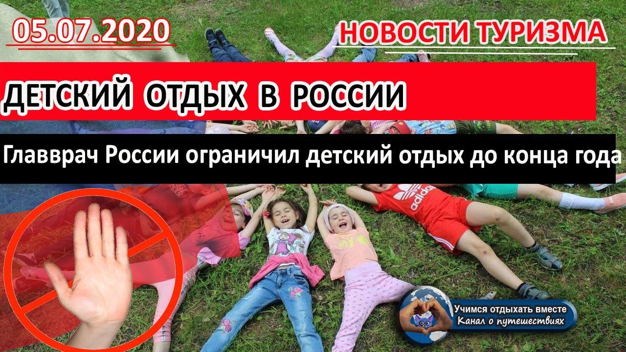 РОССИЯ 2020| Главврач России ограничил детский отдых до ...