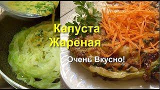 Капуста Жареная Вкусная с Яйцом и Сыром #капуста #рецепты
