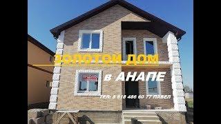 Продажа домов в Анапе п.Пятихатки 89184866077