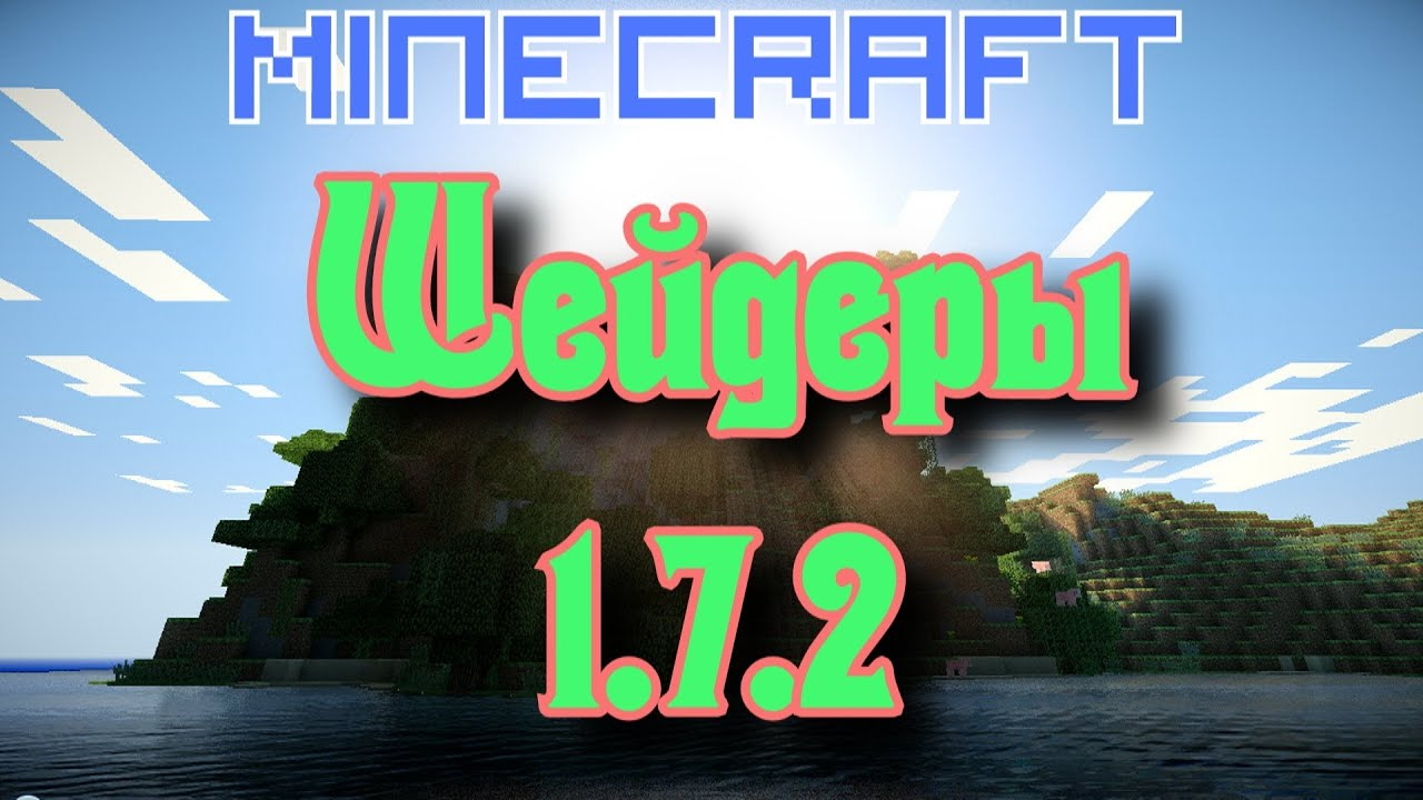 Minecraft:шейдеры на очень слабом пк(хар-ки в описании) youtube.