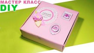 Шкатулка своими руками | Подарочная коробка | StasiaCool DIY(Всем привет! Меня зовут Настя Куликова и в этом видео я покажу как сделать красивую шкатулку или подарочную..., 2016-03-11T12:30:01.000Z)